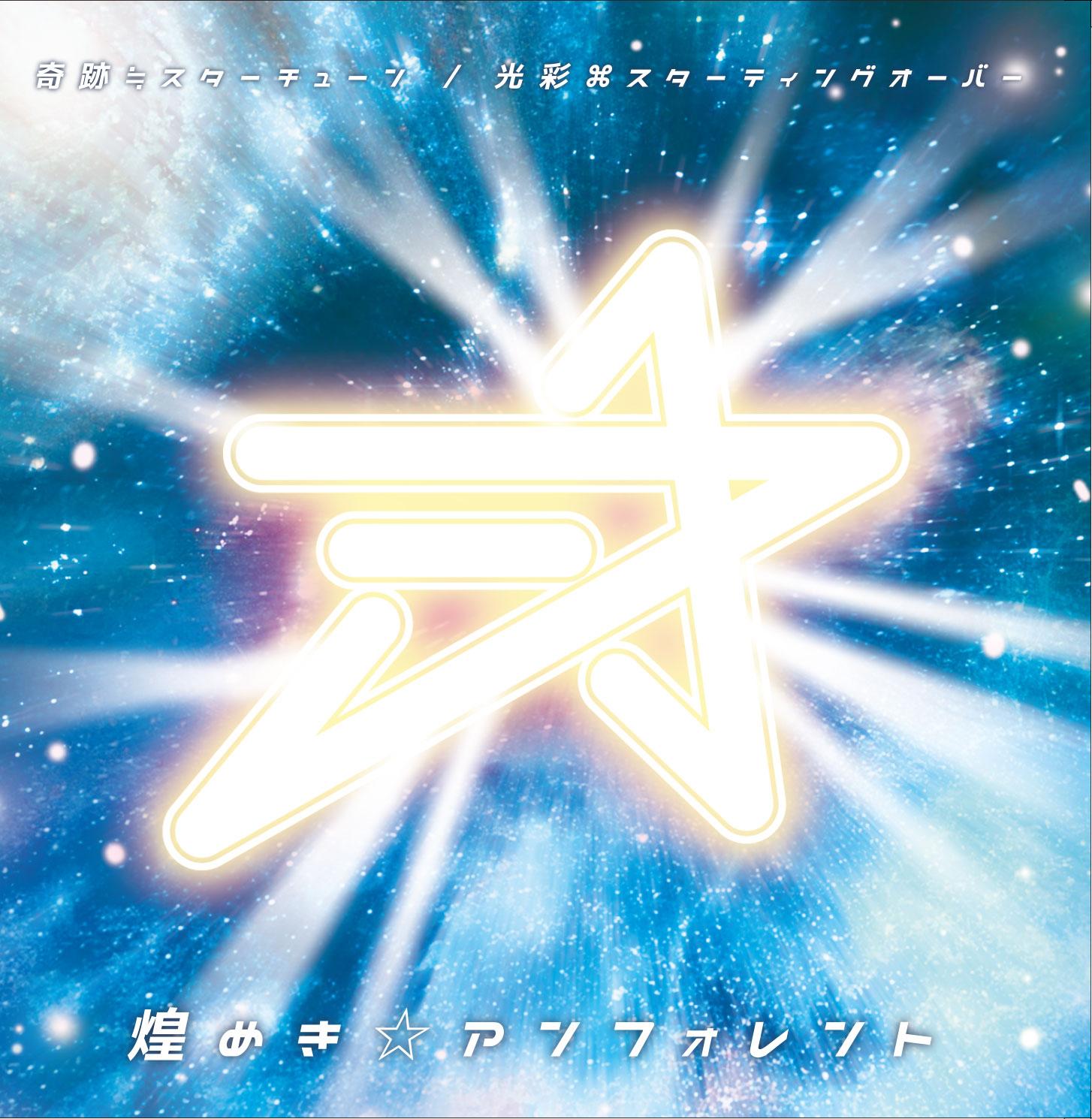 煌めき☆アンフォレントの画像 p1_3